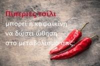 Πιπεριές τσίλι – μπορεί η καψαϊκίνη να δώσει ώθηση στο μεταβολισμό σας;